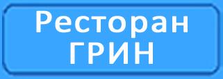 Киев новогодняя ночь 2015 в ресторане