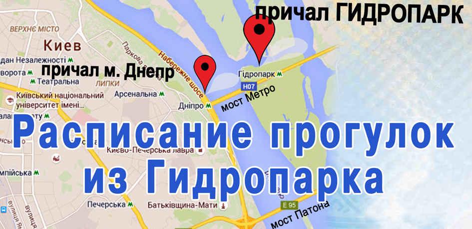 Цены на прогулки на катере Киев